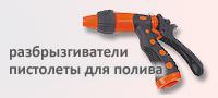 Разбрызгиватели, пистолеты для полива, наборы для полива